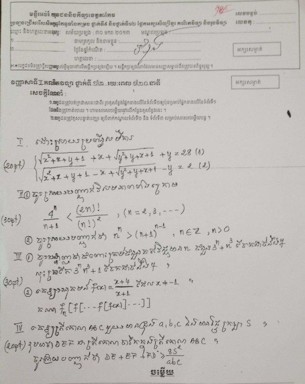 samrong_2