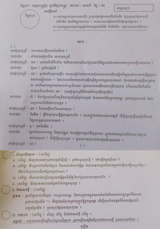 full-khmer