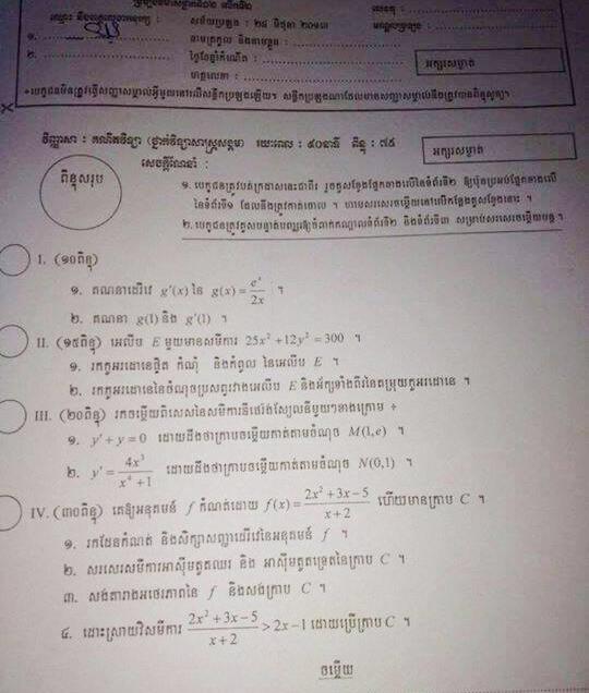 Math-sem2-2013-social