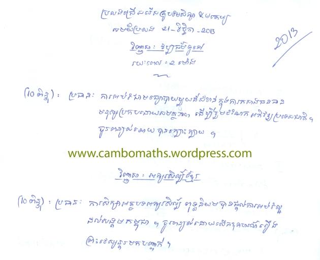 culture-khmer 2013