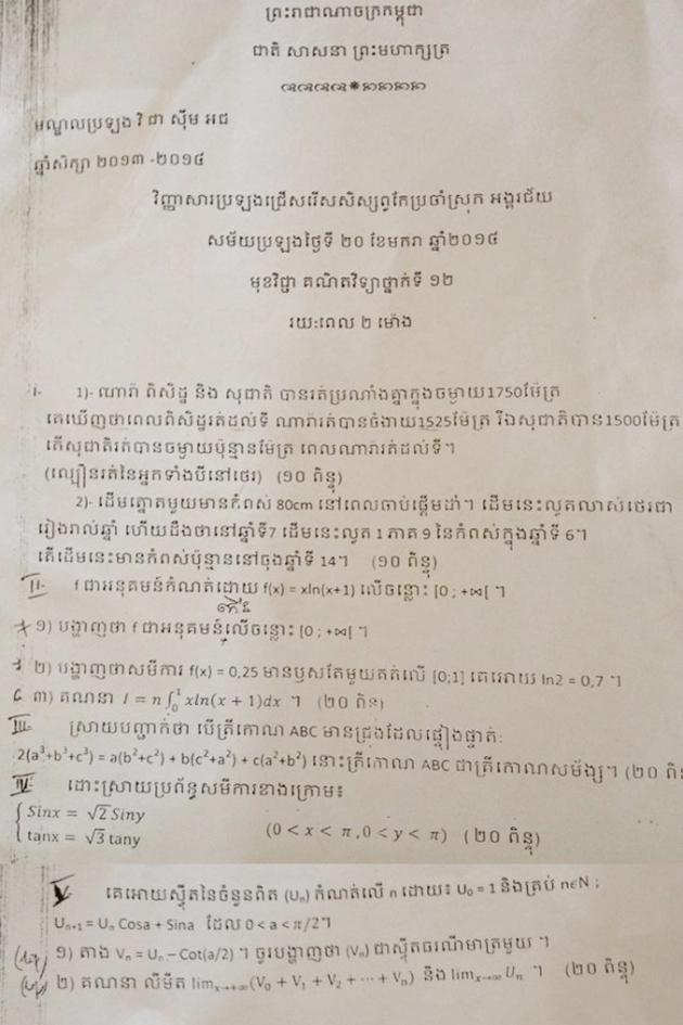 angkor chey