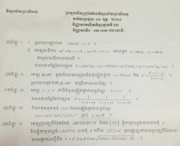 k. cham sihanuk