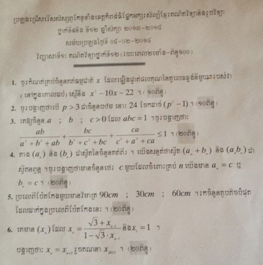 Kompong Thom_2
