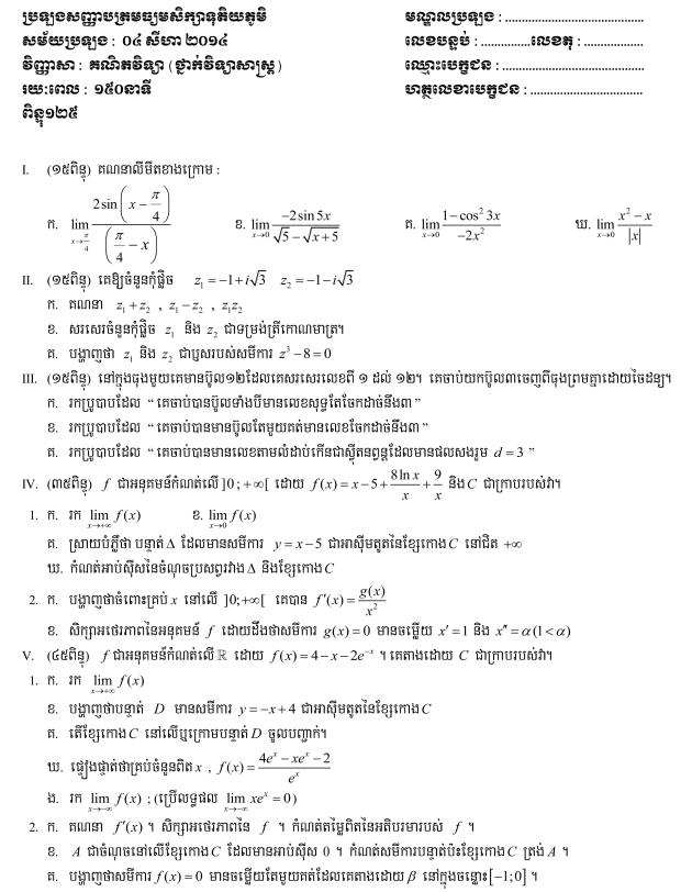 Bacc II _2014-1