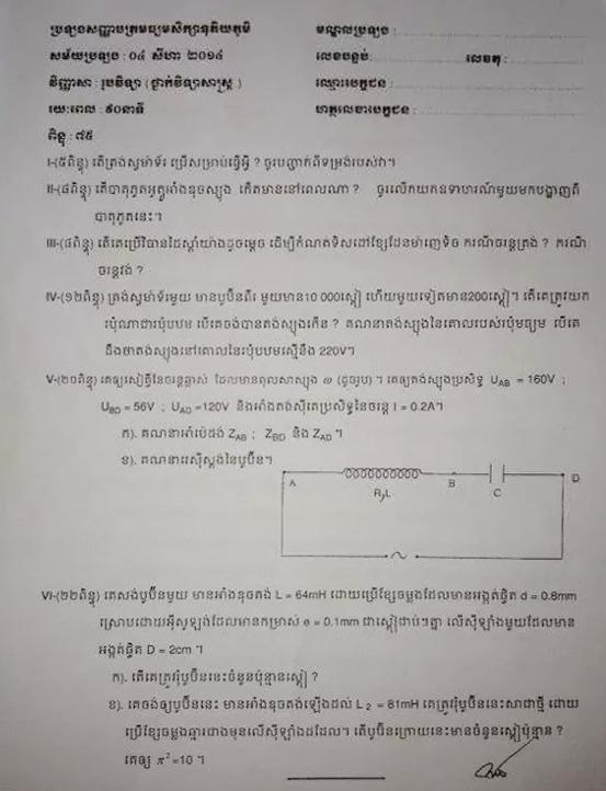 P_Science