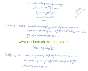 culture-khmer-2013