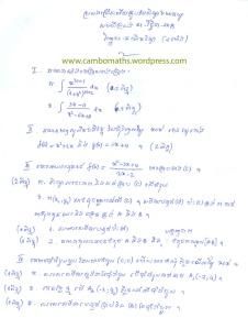 maths-pri-2013